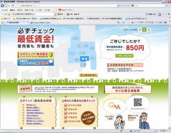 20120921最低賃金HP