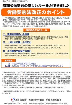 20120921改正労働契約法リーフレット
