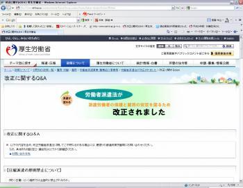 20120927改正労働者派遣法のQ&A