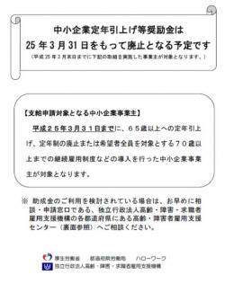20121029中小企業定年引上げ等奨励金の廃止