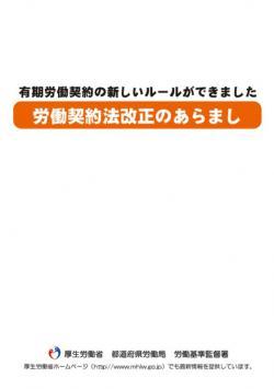 20121102改正労働契約法パンフレット