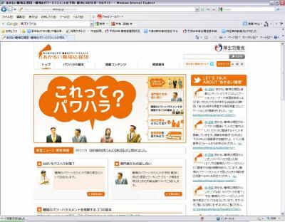 20121130パワハラ特設サイト