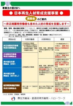 20130204日本再生人材育成支援事業