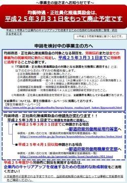 20130205均衡待遇・正社員化推進奨励金の廃止