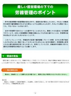 20130206厳しい経営環境の下での労務管理のポイント