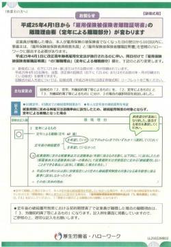 20130321平成25年4月1日から離職票が変更