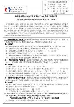 20130410改正労働契約法に関するアンケート