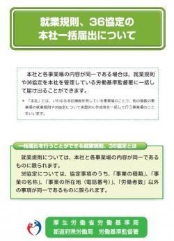 20130607就業規則、36協定の本社一括提出