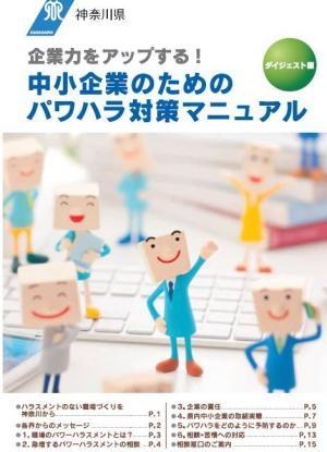 20130607神奈川県の中小企業パワハラマニュアル