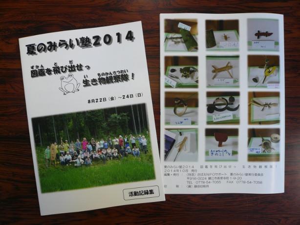 夏のみらい塾2014記録集