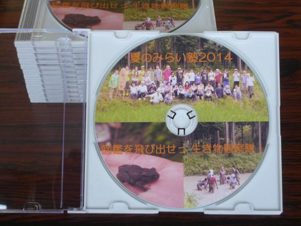 夏のみらい塾2014写真CD