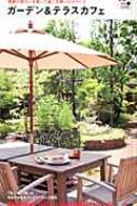 ガーデン&テラスカフェ