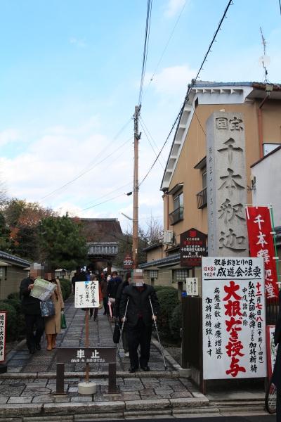 20121208_01_daikodaki.jpg