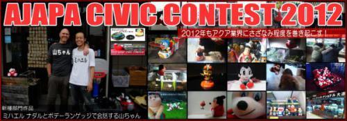 acc2012sp32.jpg