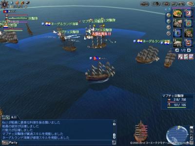 リマ沖海戦