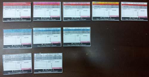 管理カード-1