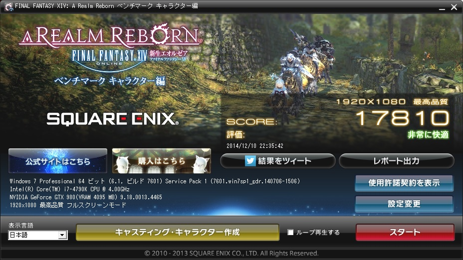 GTX980_FF14.jpg