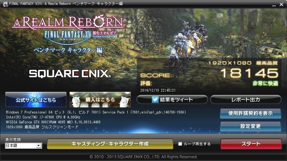 GTX980_FF14_+150MHz.jpg