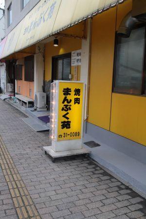 manpuku25_4_1.jpg