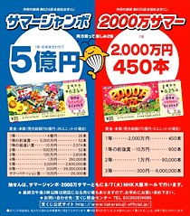 サマージャンボ&2000万サマー