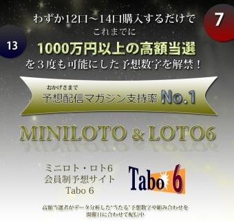 ミニロト・ロト6会員制予想配信サイトtabo6