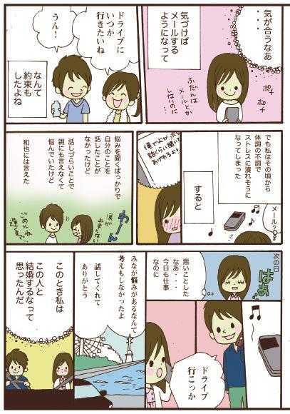 ひまわりさん漫画仮名2