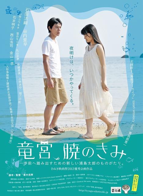 竜宮暁のきみ パンフレット 26.10.22