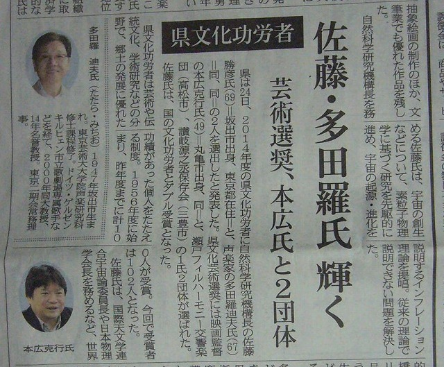 県芸術選奨受章新聞記事 26.10.25