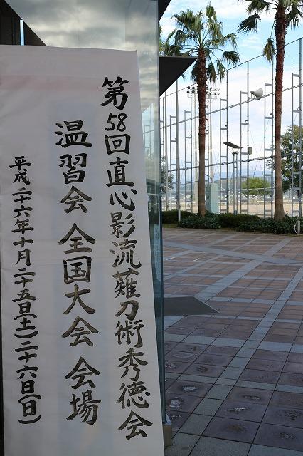 58回温習会高知県 26.10.25