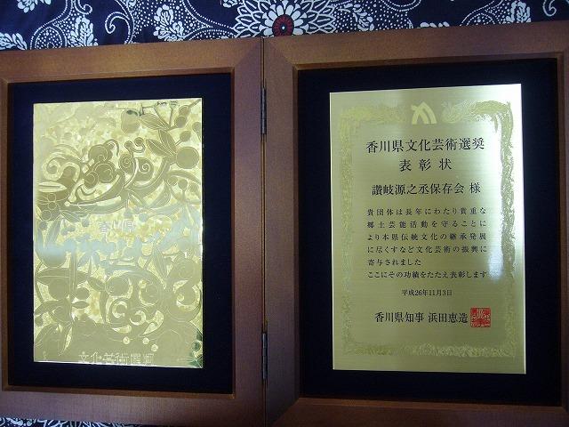 県文化芸術選奨 26.11.3