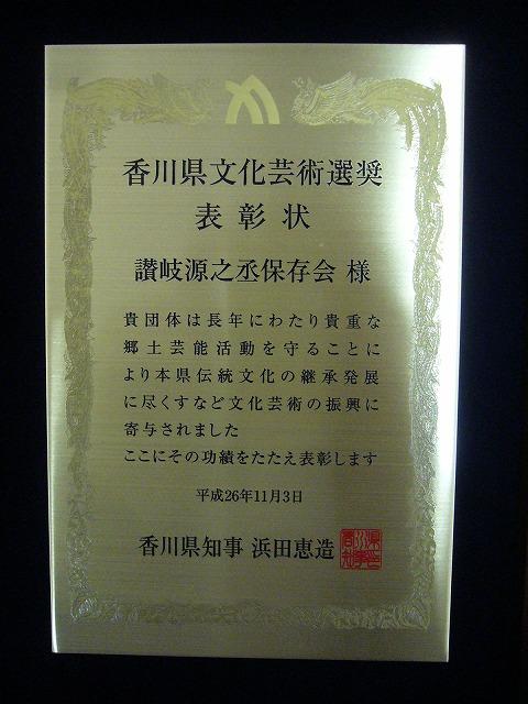 県文化芸術選奨 受賞 26.11.3