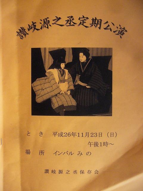 人形公演 大坊市 26.11.22