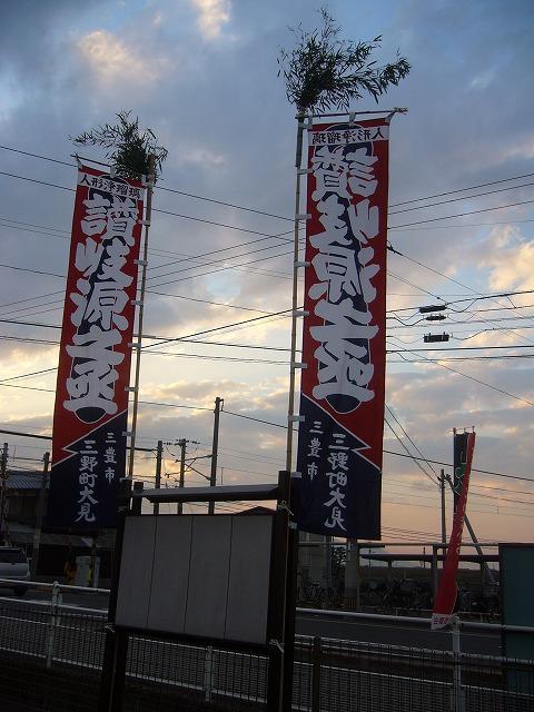 のぼり 26.11.22