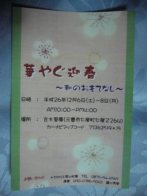 華やぐ迎春 古木里庫 26.12.6