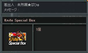 ぱひゅさん、HGBOX3つ