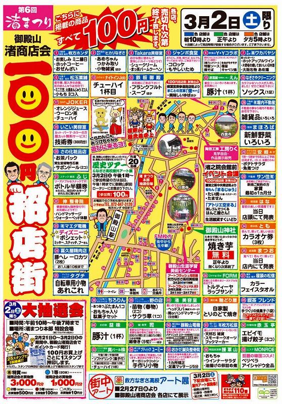 渚100円