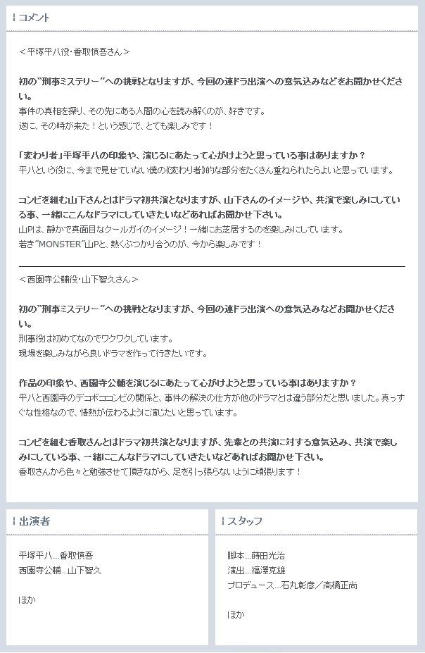 HPドラマ内容!