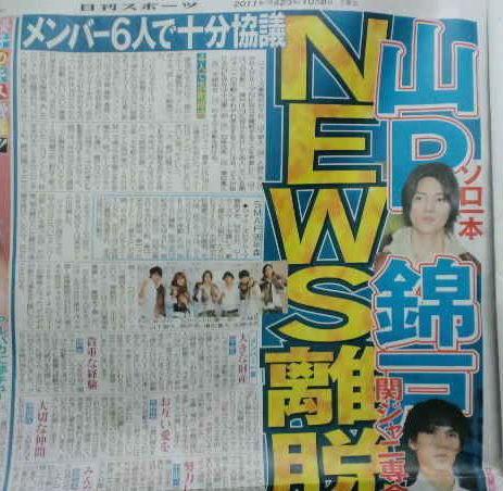 山P&亮ちゃん『NEWS』脱退!