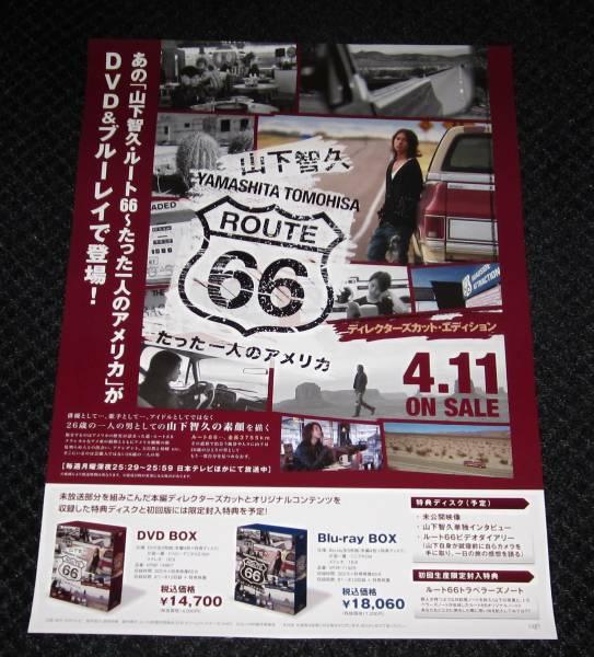 『ルート66』DVD&BD!