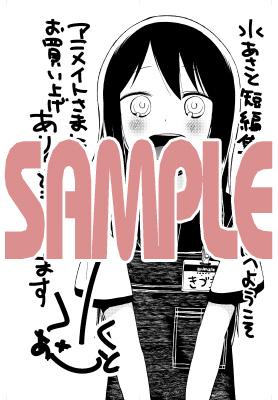 A6アニメイトモノクロ宮田