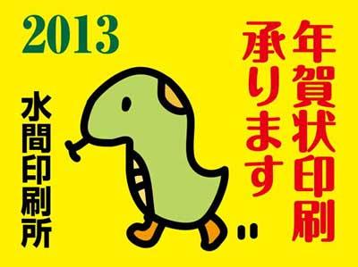 年賀状印刷承ります2013