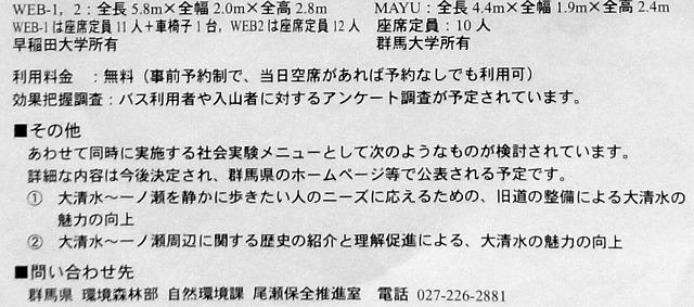 12 06 04☆電動バスR1033466C