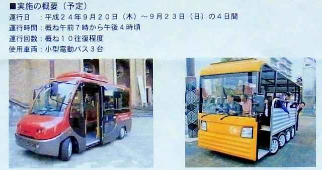 12 06 04☆電動バスR1033466A