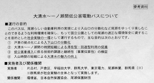 12 06 04☆電動バスR1033466B