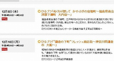 ☆2012 12 05ひるブラ
