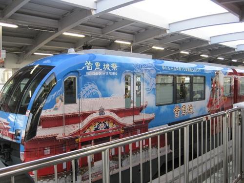 OGINAWA 463-1