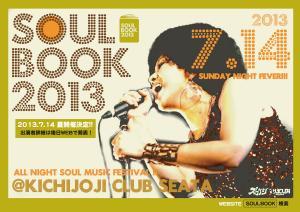 soulbook2013