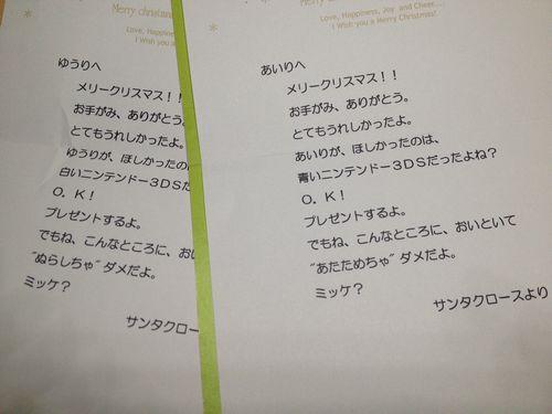 058サンタ手紙