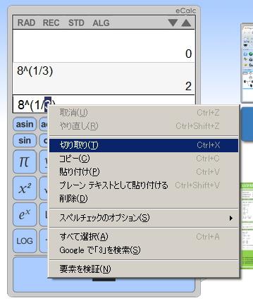 web-dentaku-migi-kurikku.jpg