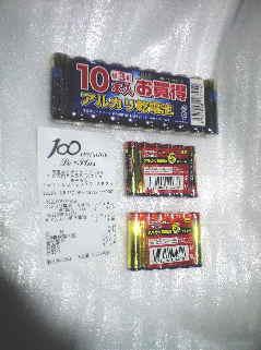 yasui-kandenchi.jpg